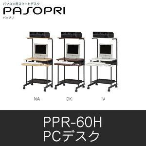 PCデスクパソコンデスクPASOPRIパソプリPPR-60HPCデスク収納棚白井産業shiraiナチュラルダークアイボリー