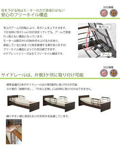 ケアレットシンプリー背上げ1+1モーターベッドセット(フラット・ポケットコイルマットレス)電動ベッドフラットタイプ電動ベッド+マットレスセットリクライニングベッド介護ベッド医療ベッドシングルベッド組立開梱設置無料[送料無料]