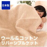 【代引不可】ウールブランケットシングル140×200cm毛布ウール100%日本製国産カシミヤ混ナチュラルな雰囲気ブラウンベージュグレー敏感肌の方、お子様にオススメ