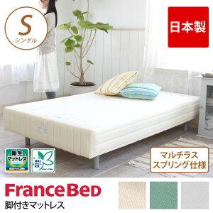 フランスベッド製脚付きマットレスベッド シングル!人気の高いシンプルベッド フランスベット ...