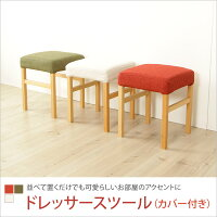 スツール木製アイビードレッサースツールグリーンホワイトレッドスツールリビングチェア一人掛けスツールイス椅子いす