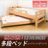 親子ベッド 2段ベッド 木製 多段ベッド(ハイベッド+小ベッド) ツインベッド すのこベッド マルチベッド 取り外し可能な棚付き ツインベッド エクストラベッド ロータイプ マルチベッド 北欧 シングルベッド 収納 親子ベッド 木製 すのこベッド すのこベット