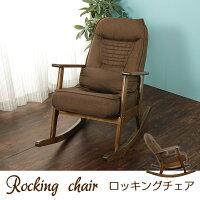 ロッキングチェア/木製/折り畳み/高座椅子/3段階リクライニング。/背は前方に折りたたみ可能で、コンパクト収納できます!リクライニングチェア/パーソナルチェア/ロッキング高座椅子