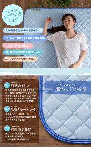 敷きパッドセミダブルmofua(natural)綿100%ICECOTTON涼感敷パッドセミダブル敷きパッド敷きパット敷パットベッドパッドベッドパット夏用寝具涼感ひんやり新生活引越爽やか