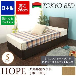 木製ベッドパネル型ベッド日本製シングルベッドホープF浅型高さ26cm引き出し無しGFポケットマットレス付ベーシックポケットやや硬めシングルHOPEホープパネル型ベッドモダンシンプルスプリングマットレス付き