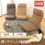 腰にやさしいリクライニング座椅子 座椅子 リクライニング コンパクト ハイバック 一人掛け 日本製