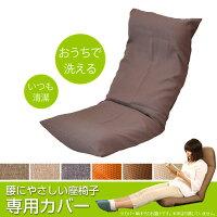 【専用カバー】座椅子職人シリーズ:腰にやさしいヘッドリクライニング座椅子専用カバー