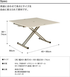 伸長式昇降テーブル伸長式リフトテーブル幅90cm降式テーブル伸長式ダイニングテーブル伸長式テーブルローテーブルリフティングテーブルガス圧キャスター付き