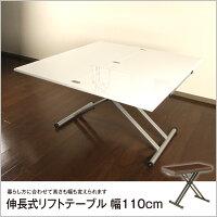 伸長式昇降テーブル伸長式リフトテーブル幅110cm降式テーブル伸長式ダイニングテーブル伸長式テーブルローテーブルリフティングテーブルガス圧キャスター付き