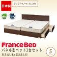 フランスベッド キングベッド すのこベッド シンプルなパネル型ベッド(引出し無+引出し付) S×2台セット(キング) HN-15-01+デュラテクノマットレス付 DT-031 収納ベッド 木製ベッド 収納ベット 引き出し付きベッド 引出し付き 国産 日本製 木製 2年保証 francebed