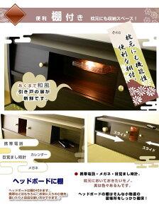 畳ベッド国産ダブル日本製収納付ベッド棚・照明・引出し付畳ベッド・ダブルウォッシャブル畳タイプ畳みベッド収納ベッド収納付きベッド照明付き引き出し付きベッド棚付き宮付きシングルベッド木製シンプル畳ベッドい草たたみベッド