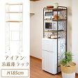 アイアン冷蔵庫ラック 高185cm コンパクトな冷蔵庫にぴったりな冷蔵庫ラック スチール製 おしゃれ レンジ台 トースターも置けます キッチン収納 デッドスペースを有効活用 高さ調節 アジャスター付 シンプル