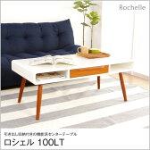 センターテーブル ロシェル 幅100cm リビングテーブル 北欧調 木製 棚付き ローテーブル 木製天板 リビングテーブル レトロ ローテーブル リビングテーブル カフェテーブル