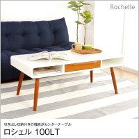 センターテーブルロシェル幅100cmリビングテーブル北欧調木製棚付きローテーブル木製天板リビングテーブルレトロローテーブルリビングテーブルカフェテーブル