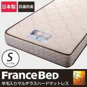 フランスベッド マットレス シングル マルチラスハードスプリングマットレス スプリング マルチラスマットレス おすすめ