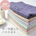 国産ガーゼ湯上りバスタオル(通常)日本製ガーゼ湯上り湯上りガーゼ綿100%国内生産カラー8色エコテックス認証ノンホルマリン肌にやさしいタオルたおるメール便送料無料
