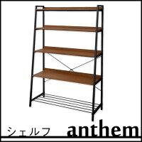 シェルフ【送料無料】anthem(アンセム)anthemShelfANR-2534BRシェルフ木製シェルフラック棚木製ウッドシェルフヴィンテージミッドセンチュリーモダンウォールナット