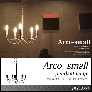 ディクラッセ(DI ClASSE) アルコ スモール シャンデリア -arco small- おしゃれ 北欧 照明器具 ...