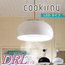 クーキレイ 空気清浄機機能付き天井照明【Cookiray】L...