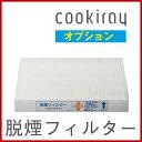 クーキレイ専用オプション【Cookiray】脱煙フィルター(...
