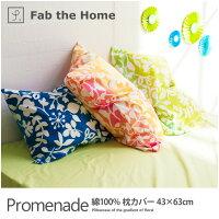 枕カバー43×60cm綿100%花柄のグラデーション・プロムナード(Promenade)まくらカバーピロケースピローケースマクラカバーFabtheHome