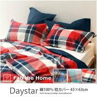 枕カバー43×60cm綿100%北欧・ノスタルジックなチェック柄デイスター(Daystar)まくらカバーピロケースピローケースマクラカバーFabtheHome