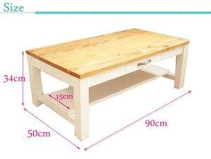 センターテーブル幅90cm【送料無料】フレンチカントリー調天然木パイン材使用リビングテーブルテーブル、リビングテーブル、デスク、ローデスク棚引き出し付アンティークナチュラルホワイトカントリー調