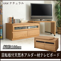 【送料無料】回転板付き天然木テレビボードナチュラル幅100cm人に優しい低ホルマリン仕様です。