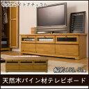 テレビ台 幅153.5cm【送料無料】天然木パイン材テレビボード 幅153.5cmライトナチュ…