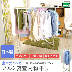【送料無料】折り畳み室内物干し(宮元式ハンガー)