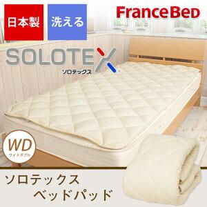 新体感のモチモチした柔らかタッチソロテックスベッドパッド/フランスベッドのベッドパッド/洗えるベットパッド