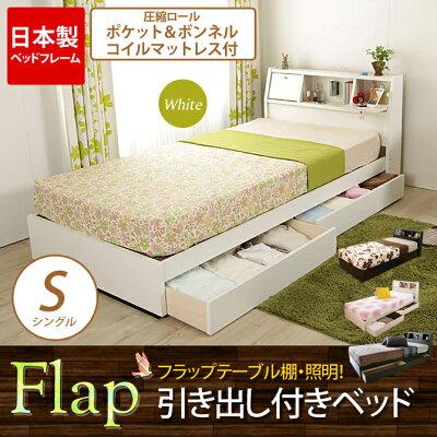 収納ベッド シングルベッド フラップテーブル棚付き マットレス付き 木製 照明付き コンセント…