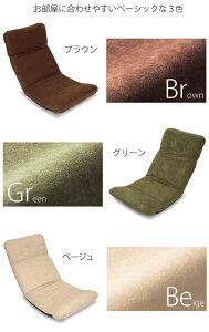 【送料無料】ホットカーペット対応14段階リクライニングふっくら座椅子