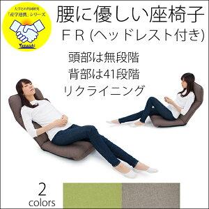 座椅子リクライニング座椅子【日本製】大人気「腰にやさしい座椅子」シリーズヘッドレスト付き無音無段階リクライニング座椅子職人手作り!腰にやさしいヘッドリクライニング座椅子座椅子