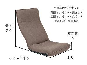 座椅子リクライニング【国産】腰に優しい座椅子(ヘッドレスト付き)【産学共同研究「腰に優しい」シリーズ】ヘッドレスト付き無音無段階リクライニング座椅子職人手作り!腰にやさしいヘッドリクライニング座椅子座椅子