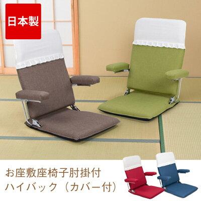 座椅子 お座敷【国産】お座敷座椅子肘掛付ハイバック(カバー付) シャンブレークロス和室やこたつ…
