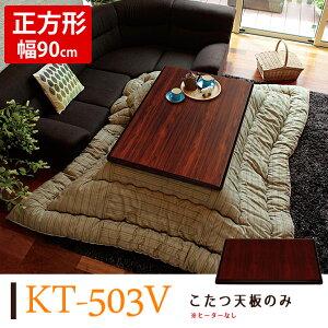 家具調こたつこたつ天板KT-503V幅90cmW90×D90×H3.5cmこたつテーブルコタツテーブルおしゃれリビングコタツリビングテーブルローテーブル家具調こたつ木製※天板のみ(本体付属しません)