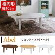 家具調こたつ こたつテーブル アベル楕円 幅105cm W105×D75×35.5cm こたつテーブル コタツテーブル おしゃれ リビングコタツ リビングテーブル ローテーブル 家具調こたつ 木製 北欧風のおしゃれなリバーシブルこたつ