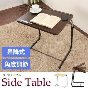 サイドテーブル/テーブル、リビングテーブル/ソファサイドテーブル/ナイトテーブル/ベッドサイドテーブル/昇降テーブル/昇降式テーブル/フォールディングテーブル