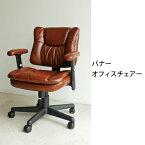 オフィスチェアー バナー ブラウン ガス圧式 肘掛け PU ウレタン座 高級感 重厚感 シック ワークチェア デスクチェア パソコンチェア オフィスチェア OAチェア 椅子 イス いす