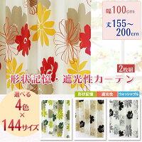 形状記憶加工・遮光性・ウォッシャブル機能のドレープカーテン「ディアス」◆幅100cm×2枚組◆丈155-200cmまで5cm刻みの花柄カーテン