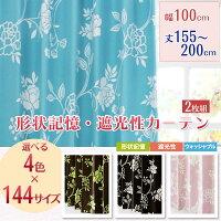 形状記憶加工・遮光性・ウォッシャブル機能のドレープカーテン「ラフコーネ」◆幅100cm×2枚組◆丈155-200cmまで5cm刻みの花柄カーテン