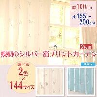 シルバーの光沢のある蝶柄箔プリントのドレープカーテン「クラリス」◆幅100cm×2枚組◆丈155-200cmまで5cm刻みのエレガンスカーテン手洗いOK