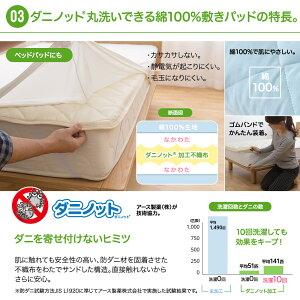 敷パッドキング防ダニ清潔抗菌綿100%洗濯丸洗い洗えるアース製薬ベッドパッドmofuaダニノット丸洗いできる綿100%敷きパッド