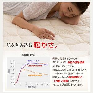 敷パッドダブルロング敷きパッドベッドパッドウール100%日本製洗える洗濯消臭夏冬綿100%さらさら天然素材清潔日本製洗えるウール100%敷パッド