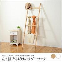 ラダーラック木製北欧おしゃれ飾り棚立て掛け壁掛け梯子はしご雑貨洋服かけ天然木シンプルオシャレ