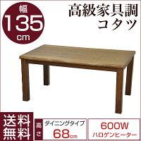 【送料無料】天然木の風合いあふれる幅135cm長方形の和風家具調こたつ「高級ダイニングコタツ135」リモコン食卓テーブルなぐり加工高座椅子