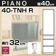 壁面収納PIANO(ピアノ) 40-TNH(扉右開き) 幅40cm 扉+引出し 可動棚3枚【送料無料】【代引不可】奥行32cm