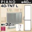 壁面収納PIANO(ピアノ)40-TNT(扉左開き)幅40cm 扉+扉 可動棚5枚【送料無料】【代引不可】奥行32cm