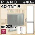 壁面収納PIANO(ピアノ) 40-TNT(扉右開き) 幅40cm 扉+扉 可動棚5枚【送料無料】【代引不可】奥行32cm